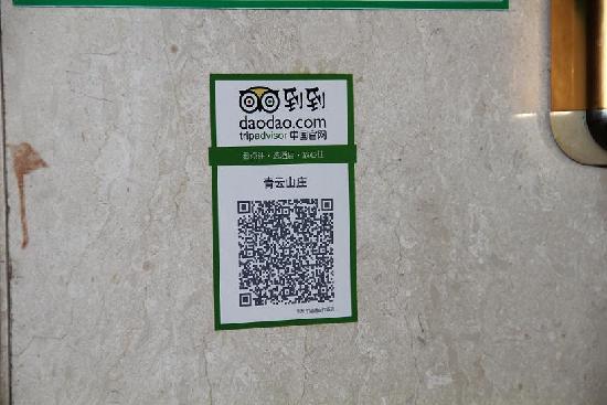Xintai, China: 二维码