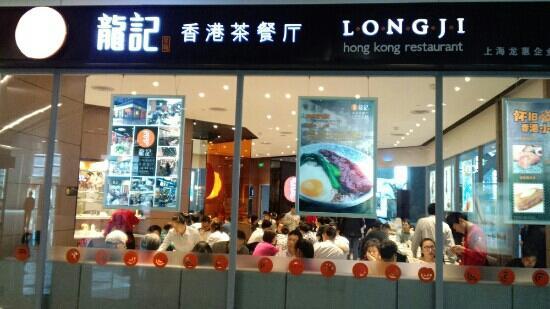 Long Ji Restaurant