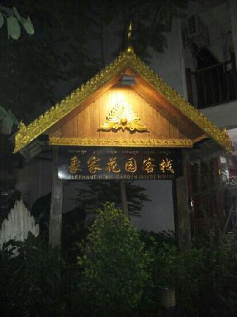 Xishuangbanna Elephant Home Hotel : 客栈