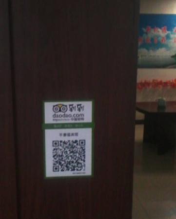 Pingfukang Hotel: 贴纸