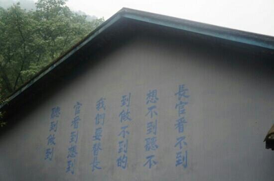Zhazi Cave: 墙上题词