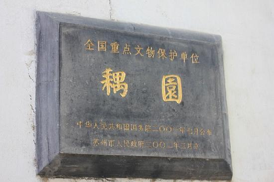 Ouyuan Garden: 藕园