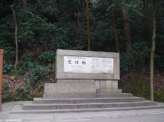 Mount Yuelu : 岳麓山