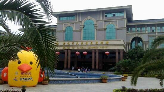 Dragon Bay Hotspring Resort : 聚龙湾温泉