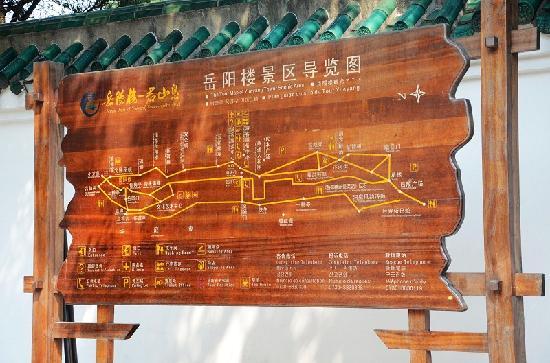 Yueyang Pavilion (Yueyang Lou): 不错