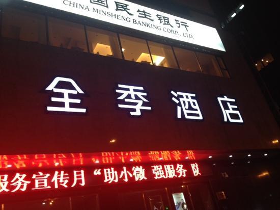 All Season Hotel Dalian Development Zone: 全季酒店