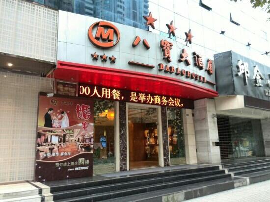Chengdu Babao Grand Hotel: 门脸