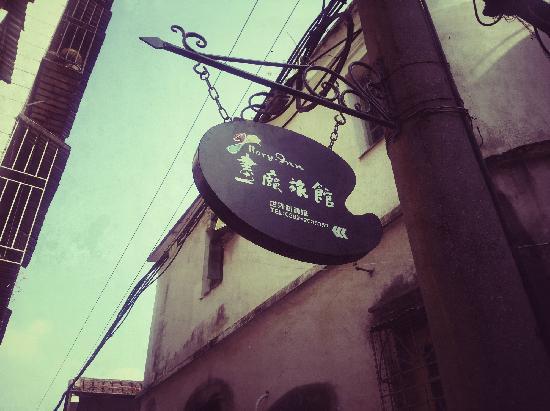 Gallery Inn Xiamen Gulangyu Shiwai Taoyuan: 路上看到的招牌,很文艺
