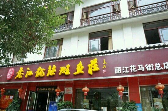 Long Ji BanYu Zhuang (YuQuan Wan BinGuan DongBei)