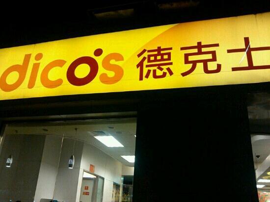 Zhao County, Китай: 德克士餐厅