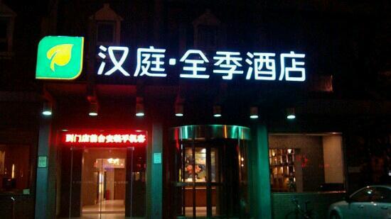 Hanting Seasons Beijing Wangfujing: 全季酒店王府井店