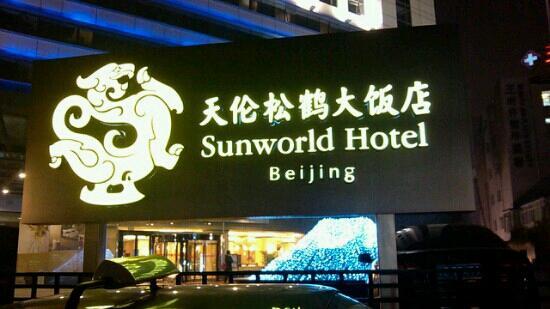 Sunworld Hotel Beijing: 天伦松鹤大饭店