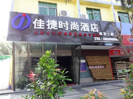 Jiajie Chain Hotel Dongfang Shishang: 门头