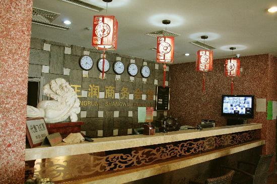 Zhengrun Business Motel: 前台