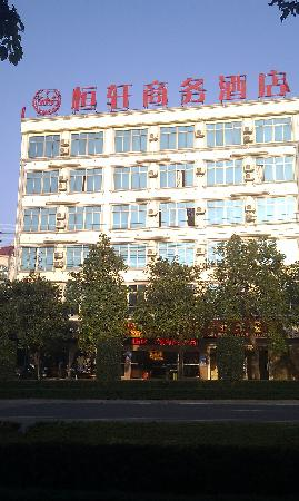 Jiajie Hengxuan Business Hotel: 外观