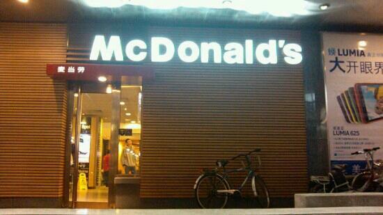 ShangHai McDonald's OuShang (ZhangYang Road)