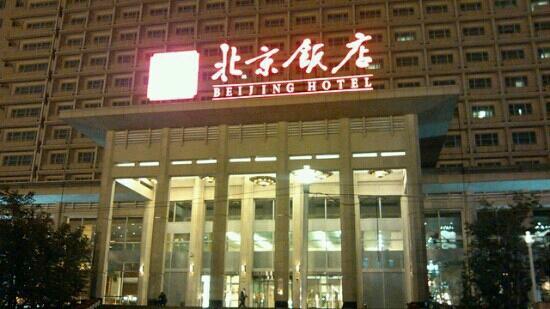 Beijing Hotel : 北京饭店夜景
