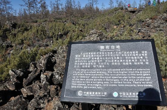 Sitanglin Geological Site: 火山遗迹