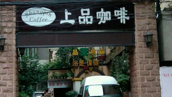 ShangPin Coffee