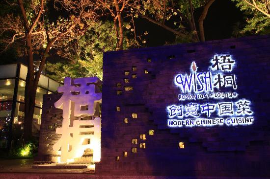 Wish Beijing