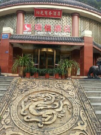 Ruixin Sunny Business Hotel: 门口