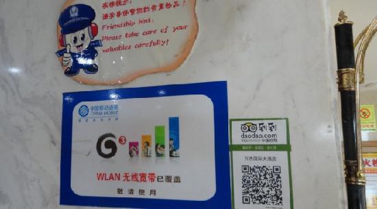 Wanjie International Hotel: 二维码