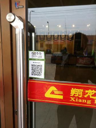 Xianglong Business Hotel : 二维码