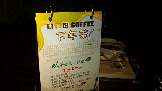 Liang Mu Yuan Coffee: 拉萨良木缘