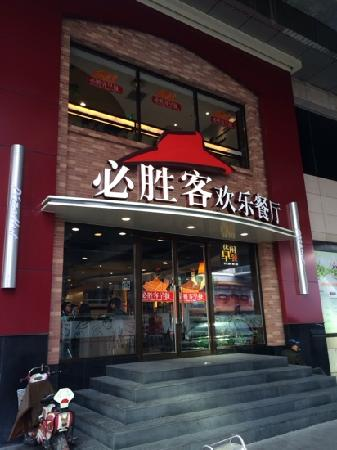 ‪Pizza Hut (HaiDianHuangZhuang)‬