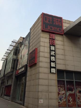 Ya Ma HuaShi Teppanyaki (Zhongguancun)