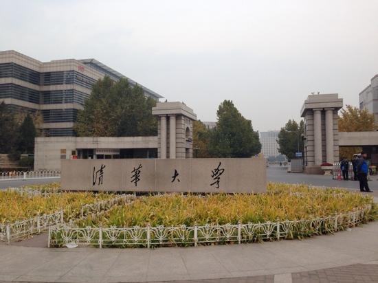 Tsinghua University: 正门