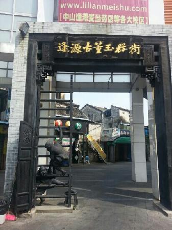 中山逢源古董玉器街