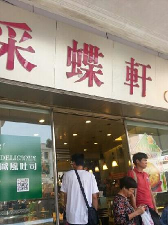 采蝶轩(井岸店)