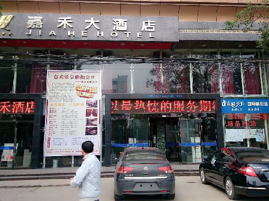 Zaoyang, الصين: 酒店门口