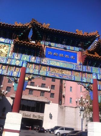 Grand Hotel Beijing: 贵宾楼饭店