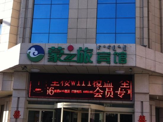 Mengzhilv Hotel( Huhhot  Xinwulan)