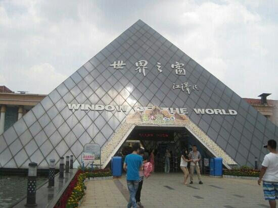 Changsha Window of the World : 世界之窗