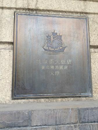 The Orignal Site of Astor Hotel: 百年酒店logo