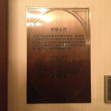 The Orignal Site of Astor Hotel: 百年酒店招牌