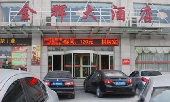 Jinhui Hotel: 大门