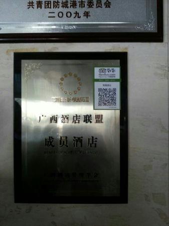 Heng Tai Hotel : 恒泰酒店