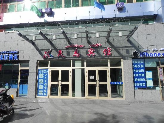 Tianma Hotel