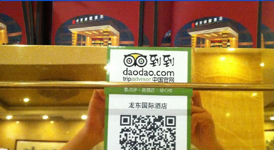Longdong International Hotel : 龙东国际酒店