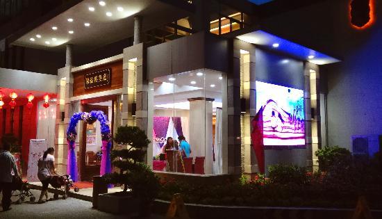 Honglou Hotel : 聚福楼餐厅门面