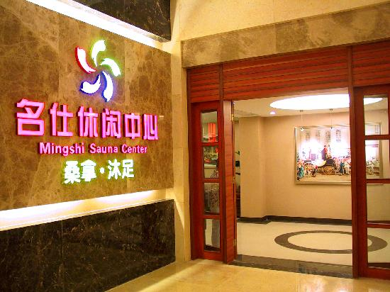 Honglou Hotel : 名仕休闲中心门面