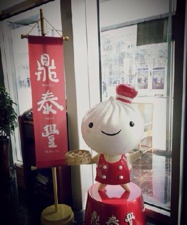 Din Tai Fung (Marina City Branch): 站在门口欢迎的包子