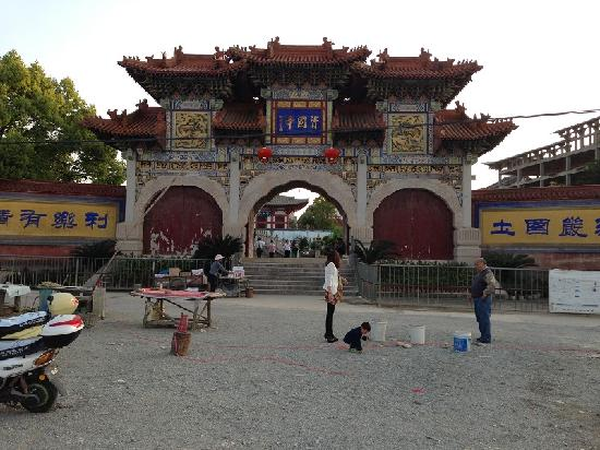 Ziguo Temple: 资国寺