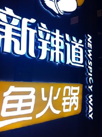 Xin La Dao (CuiWei)