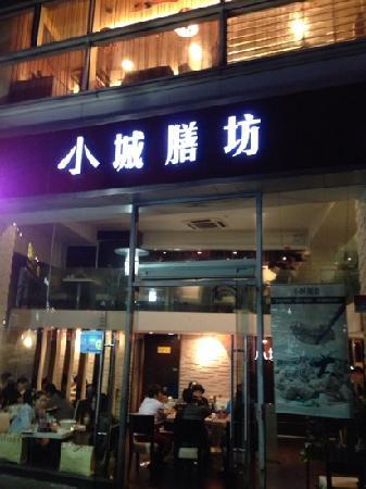 XiaoCheng Shan Fang(Qizha Street)