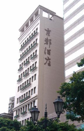 Metropole Hotel Macau: 外景